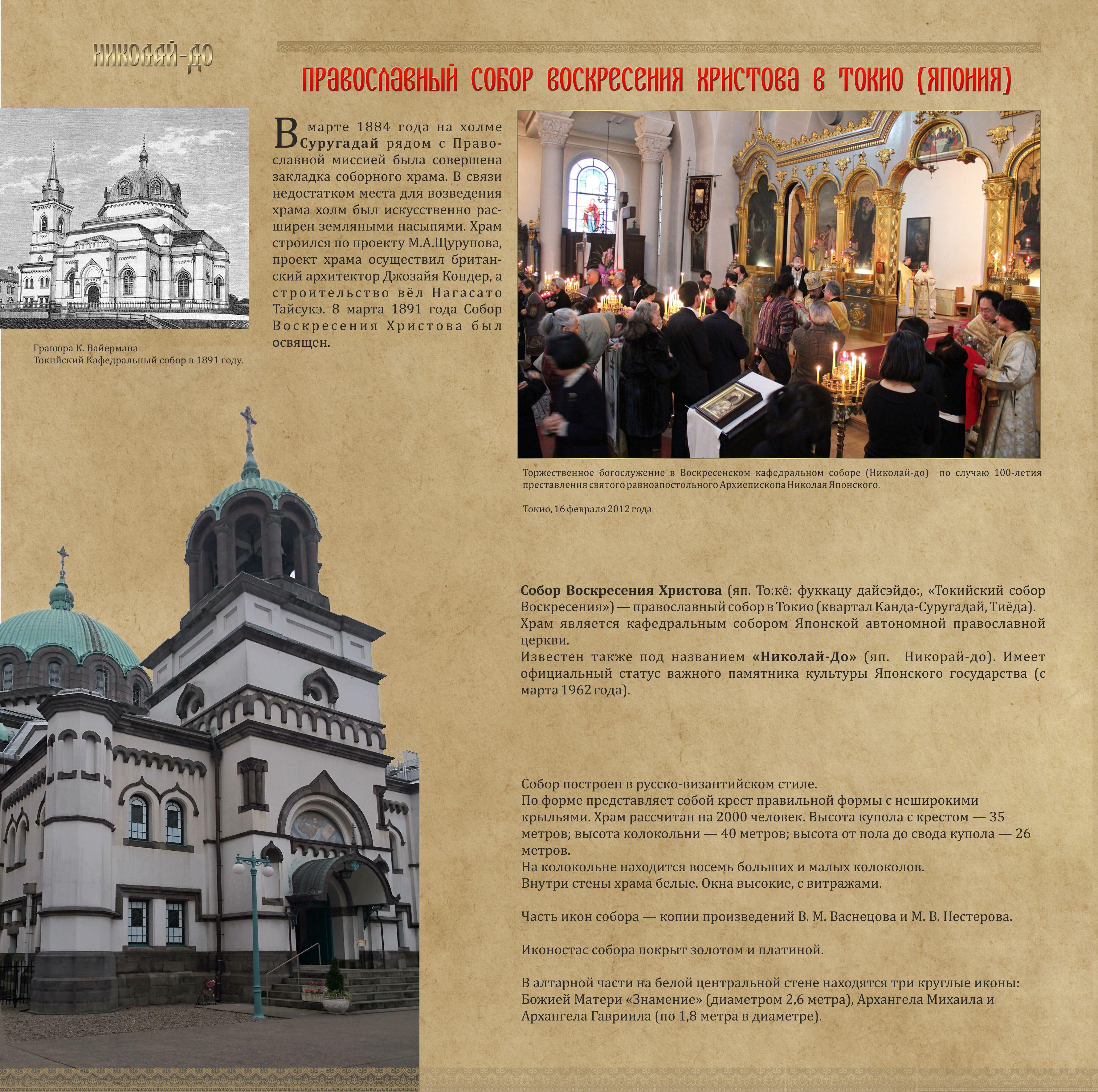 ACWF_Book_page_Nikolay_3
