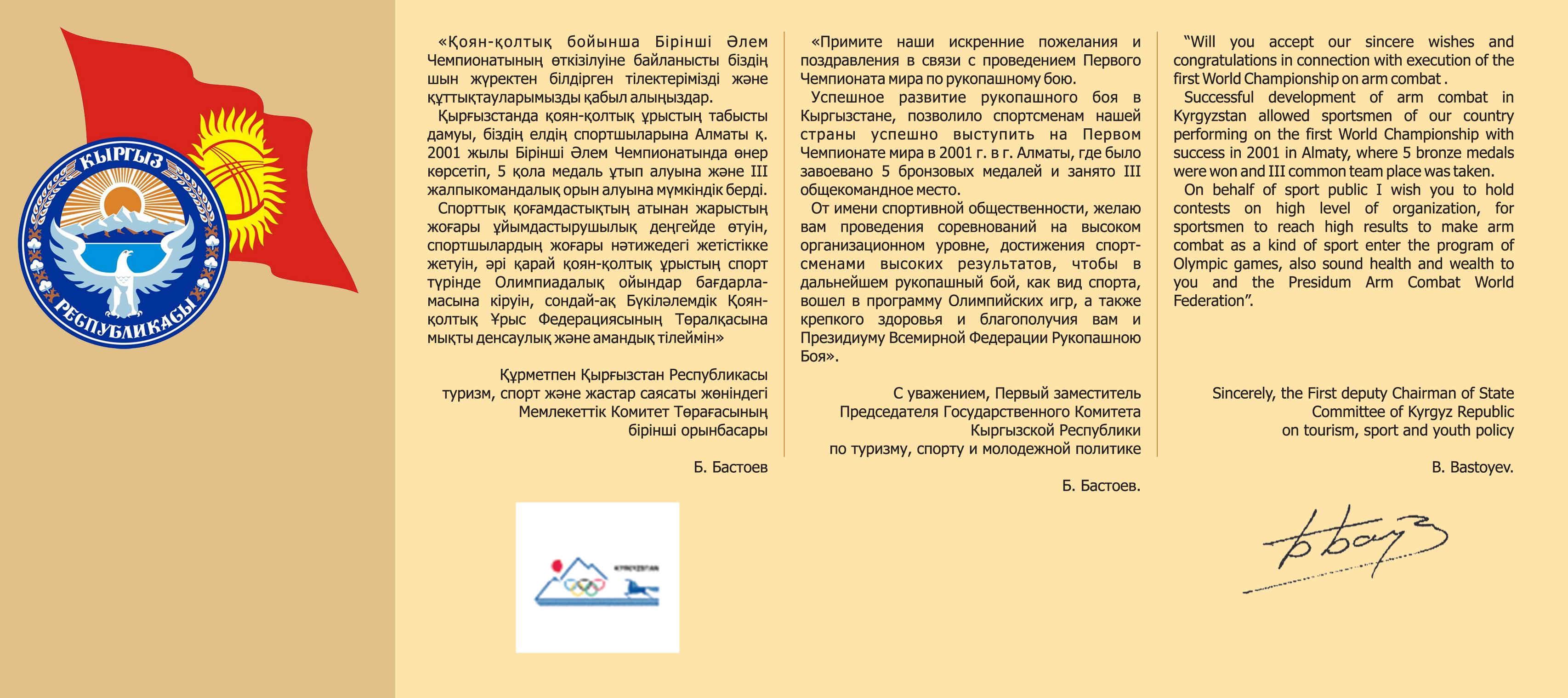 AGWF_Book_Глава_06_Первый чемпионат_236-237